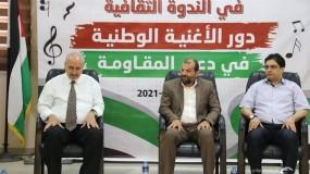 """ندوة بعنوان  """" دور الأغنية الوطنية في دعم المقاومة"""""""