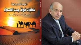 خُطُواتٌ فوقَ جسدِ الصّحراءِ مَسرحةُ الْقصيدةِ الْعربيّةِ