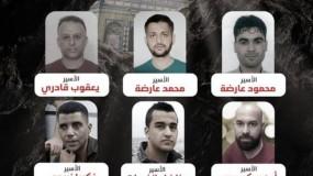 الاحتلال ينقل الأسرى الستة إلى العزل الإنفرادي في خمسة سجون مختلفة