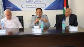 الاتحاد العام للكتّاب والأدباء يستضيف الروائي زياد عبد الفتاح في ملتقى الكلمة