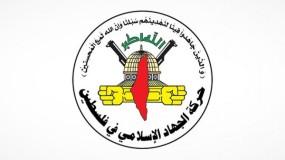 الجهاد: نحذر إدارة سجون الاحتلال من المساس بمطالب الأسرى